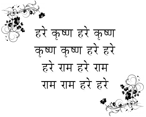 Hare_Krshna_(Mahamantra)